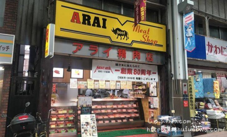 アライ精肉店