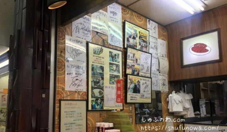 アライ精肉店のサイン