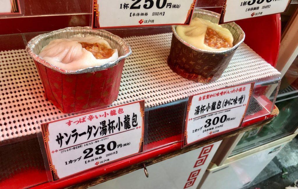 街 食べ 歩き 横浜 中華