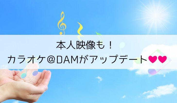 Dam おうち カラオケ