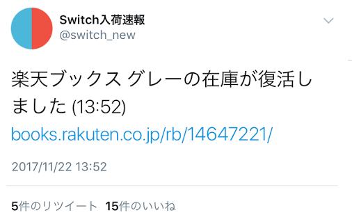 入荷 switch 時間 ブックス 楽天