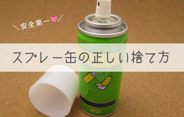 中身 の 入っ た スプレー 缶