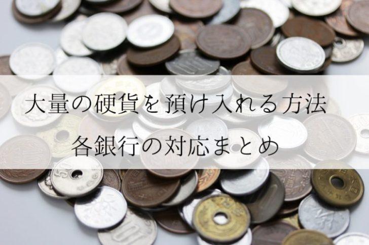 枚数 入金 Atm 小銭