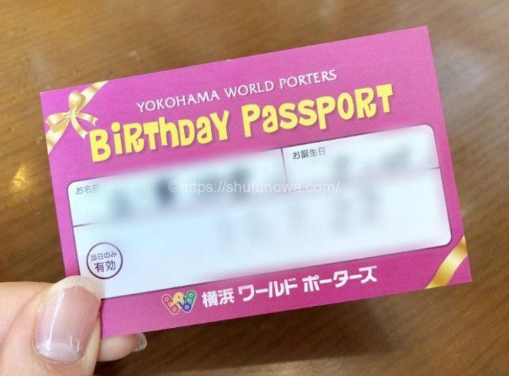 横浜ワールドポーターズのバーステーパスポート