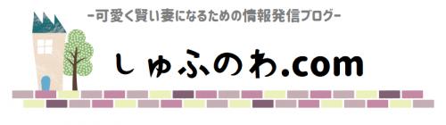しゅふのわ.com