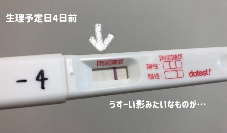 妊娠検査薬 5日目