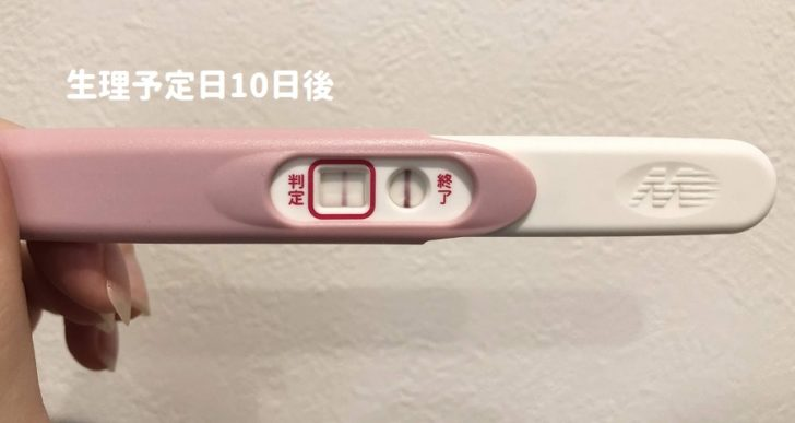 妊娠 検査 薬 フライング 生理 予定 日