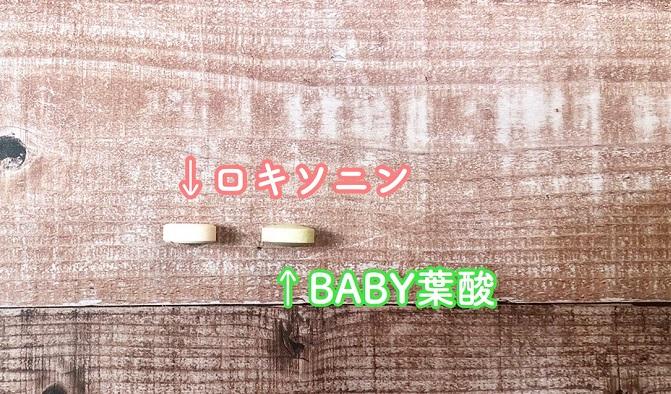 BABY葉酸とロキソニンの厚さを比較した様子
